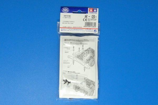 TOYz BAR☆ミニ四駆GUP 15382 N-03・T-03バンパーレスユニット。パッケージ表側写真。