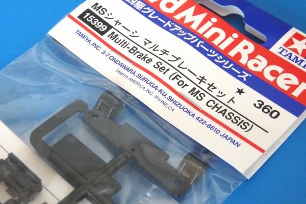 15399 MSシャーシ マルチブレーキセット/ミニ四駆グレードアップパーツ
