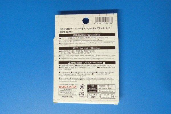 TOYz BAR☆ダイソーのハンドスピナー。シルバー。パッケージ裏側。商品説明。