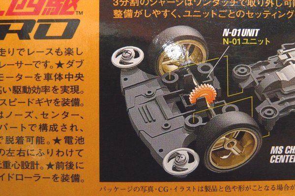TOYz BAR☆ミニ四駆。MSシャーシ・フロントユニット。N-01。