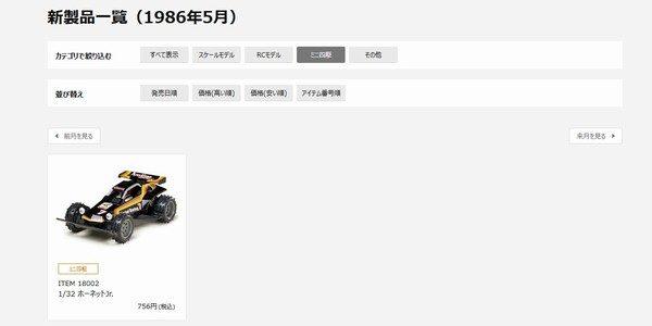 TOYz BAR☆タミヤ公式サイトのリニューアル。ミニ四駆製品情報。