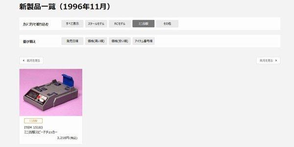 TOYz BAR☆タミヤ公式サイトのリニューアル。ミニ四駆製品情報。スピードチェッカー。