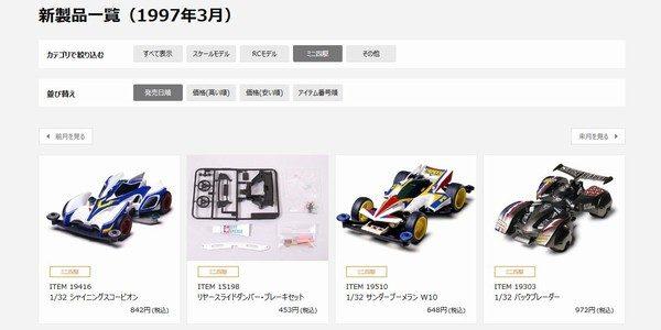TOYz BAR☆タミヤ公式サイトのリニューアル。ミニ四駆製品情報。サンダーブーメランW10。