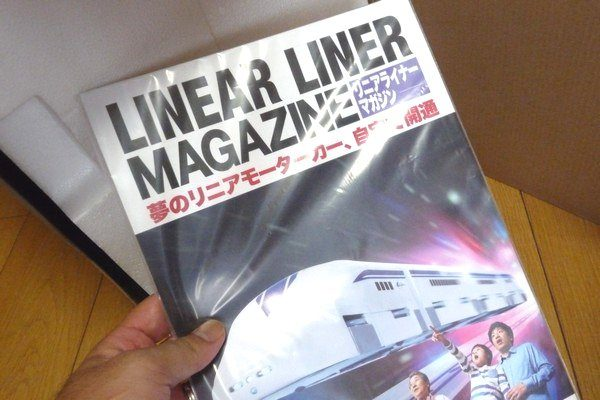 OYz BAR☆タカラトミー リニアライナーL0。初回特典、リニアライナーマガジン。