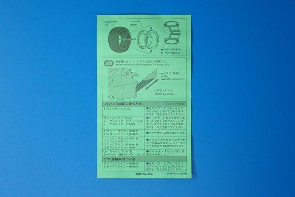 TOYz BAR☆ミニ四駆GUP 15239 中空ゴム小径タイヤセット(ホイール付)。説明書(裏側)。
