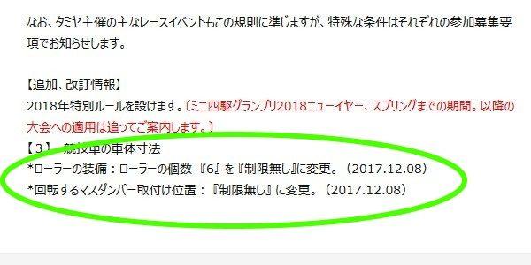 TOYz BAR☆ミニ四駆。2018年特別ルール、ローラー数制限無し、回転マスダンパー取付け位置制限無し。