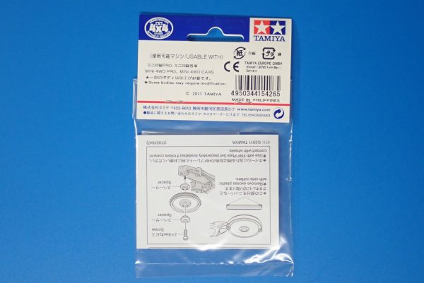 TOYz BAR☆ミニ四駆GUP 15426 19mmプラリング付アルミベアリングローラー(ディッシュタイプ)。パッケージ裏側写真。