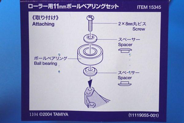 TOYz BAR☆ミニ四駆GUP 15345 ローラー用11mmボールベアリングセット。組み立て方法。