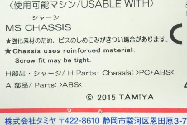 TOYz BAR☆ミニ四駆GUP 95426 MS強化シャーシセット(ホワイト)。タグ裏側拡大写真。