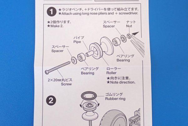 TOYz BAR☆ミニ四駆GUP 15418 ゴムリング付 2段アルミローラーセット (13-12mm)。説明書。組み立て方。