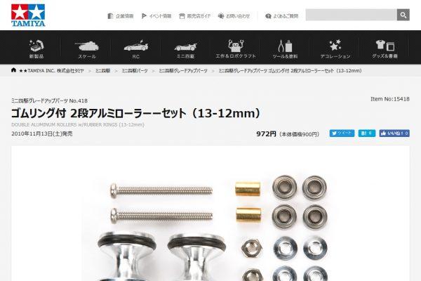 TOYz BAR☆ミニ四駆GUP 15418 ゴムリング付 2段アルミローラーセット (13-12mm)。WEBサイトの誤記?