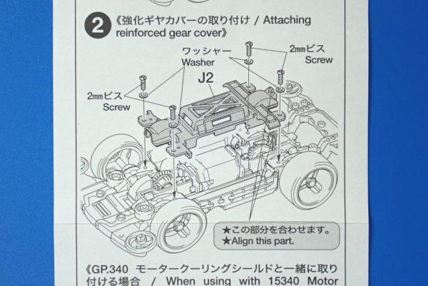 TOYz BAR☆ミニ四駆GUP MSシャーシ 強化ギヤカバー(レッド)ミニ四駆ステーション。説明書。取り付け方法。