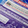 TOYz BAR☆ミニ四駆GUP 15514 FM-Aシャーシ ファーストトライパーツセット。
