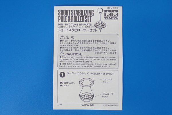 TOYz BAR☆ミニ四駆GUP 15158 ショートスタビローラー。説明書。