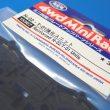 TOYz BAR☆ミニ四駆GUP 15367 N-02・T-01強化ユニット。