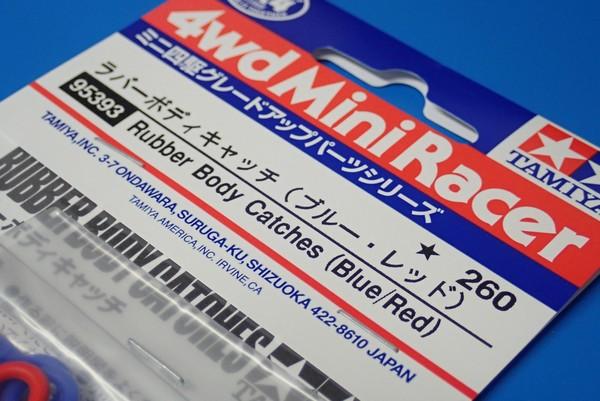 95393 ラバーボディキャッチ(ブルー・レッド)/ミニ四駆グレードアップパーツ