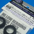 TOYz BAR☆ミニ四駆GUP 15507 HG 低反発スポンジタイヤ(大径ナローホイール用)。