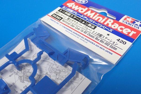 TOYz BAR☆ミニ四駆GUP 95392 MSシャーシ 強化ギヤカバー(ブルー)ミニ四駆ステーション。