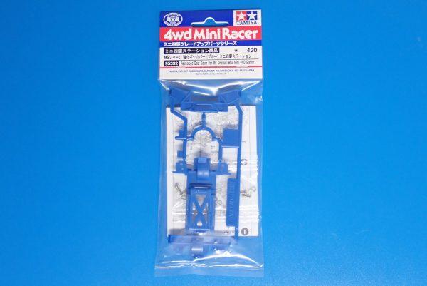 TOYz BAR☆ミニ四駆GUP 95392 MSシャーシ 強化ギヤカバー(ブルー)ミニ四駆ステーション。パッケージ表側写真。