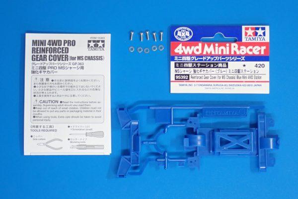 TOYz BAR☆ミニ四駆GUP 95392 MSシャーシ 強化ギヤカバー(ブルー)ミニ四駆ステーション。内容物一覧写真。