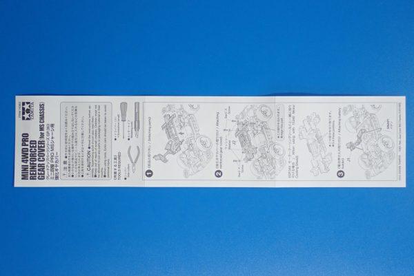 TOYz BAR☆ミニ四駆GUP 95392 MSシャーシ 強化ギヤカバー(ブルー)ミニ四駆ステーション。取扱説明書。